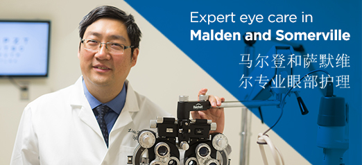 Expert eye care in Malden and Somerville
